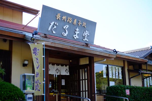 長州路菓子処 だるま堂