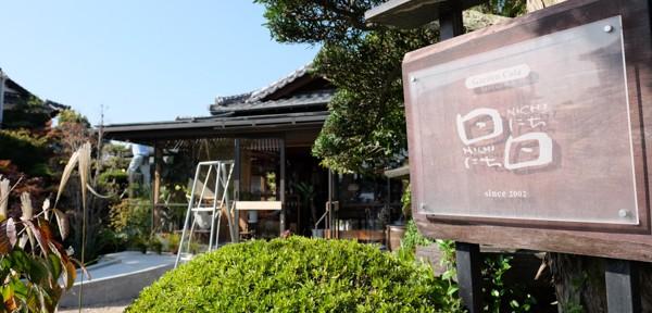 ガーデンカフェ 日日