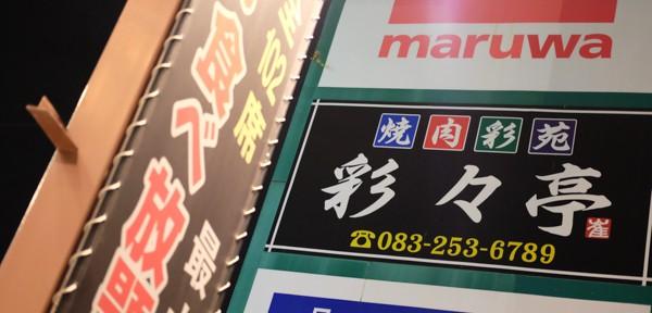 焼肉彩苑彩々亭・珈琲所コメダ珈琲店