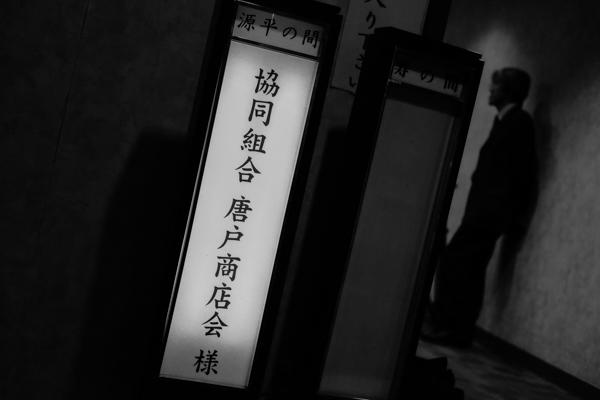 唐戸商店街インバウンド・プロジェクト