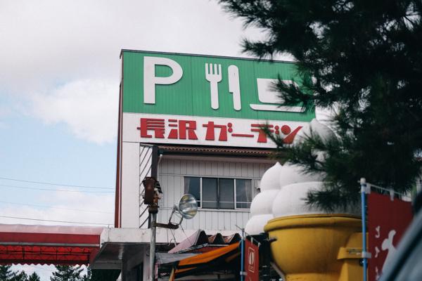 長沢ガーデン・焼肉きんぐ