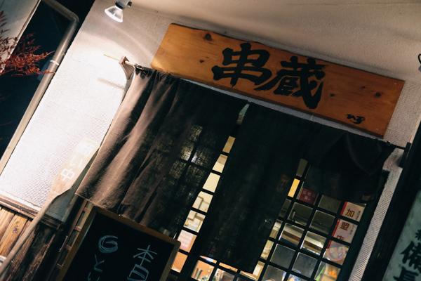 ラロマット・串蔵