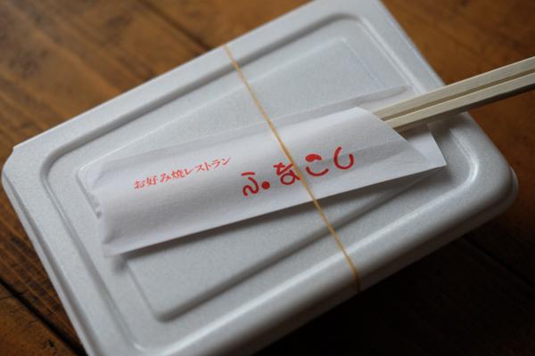 唐戸商店街お好み焼レストラン ふなこし