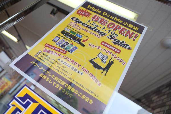 Triple Double(トリプルダブル)小倉店