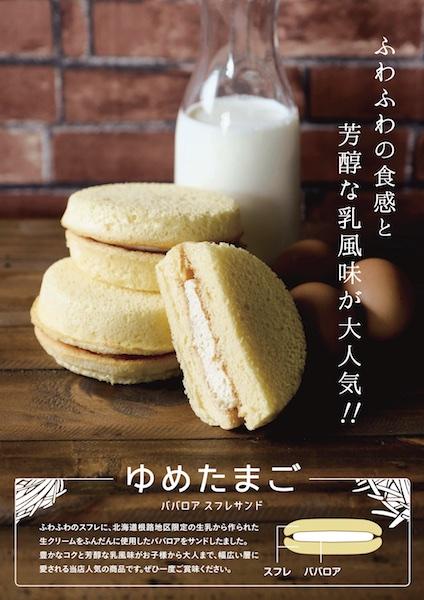 菓子工房 na.nanホワイトデー
