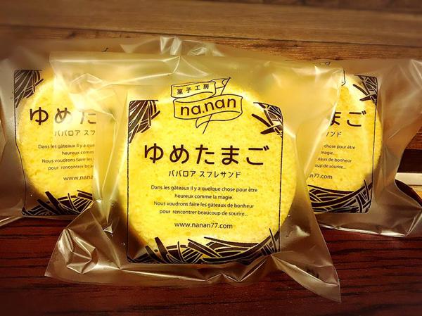 ゆめたまご・菓子工房na.nan