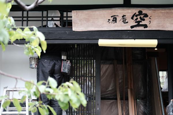 下関酒造株式会社・酒庵空