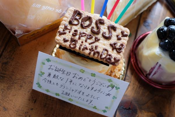 グランシャリオBOSS誕生日