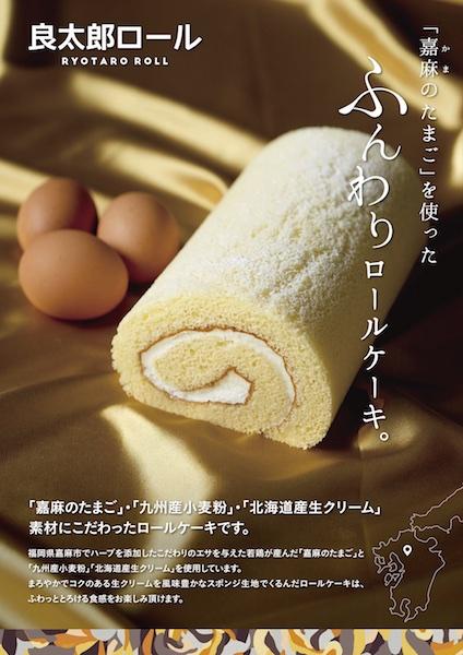 菓子工房na.nan・良太郎ロール・ゆめたまご