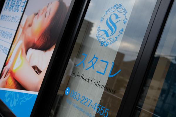 美肌脱毛サロン スタコレ新下関駅前店