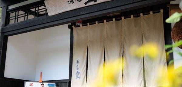 下関酒造株式会社・酒庵「空」