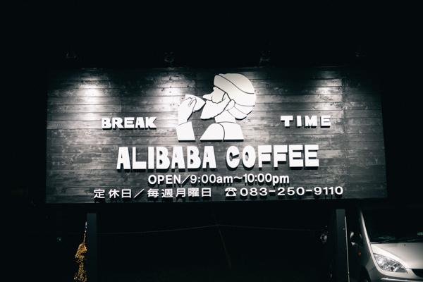 アリババコーヒー