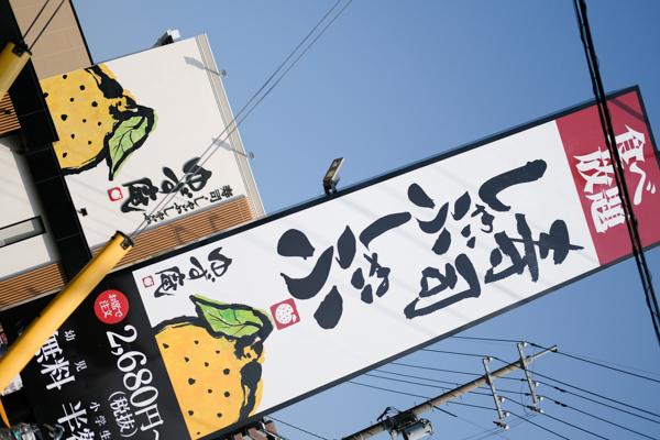 寿司しゃぶしゃぶ ゆず庵