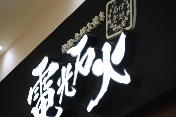 電光石火 宝町店