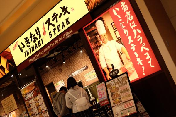 いきなりステーキイオンモール八幡東店
