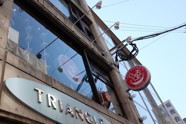 タッカンマリ専門店 陳・THE CITY BAKERY
