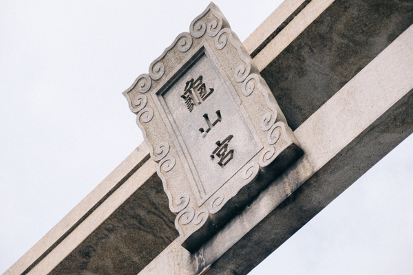 Sports&karaoke Cafe ZIPANGOO・唐戸商店街・唐戸ドーム・亀山八幡宮・南部町郵便局・秋田商会