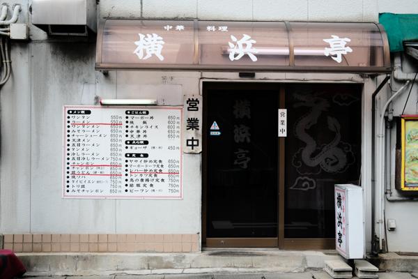 中華料理 横浜亭