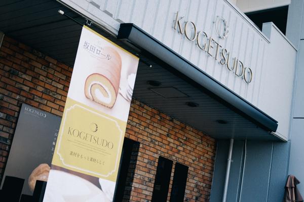 KOGETSUDO(虎月堂)南浜店
