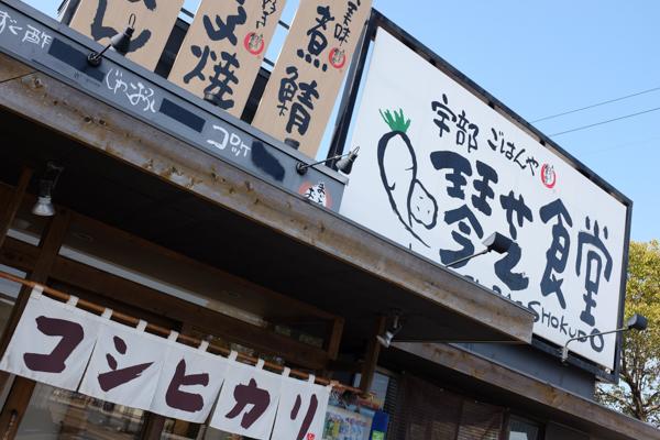 Y's hairプラネッツ店・まいどおおきに宇部琴芝食堂