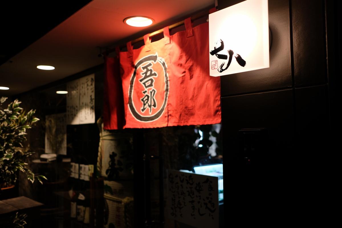 トラフグやノドグロなど、旬の食材を使った創作和食の店 七八