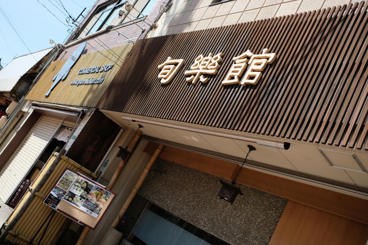 旬楽館「春」ふくとあんこう特別3コースのメニュー撮影!