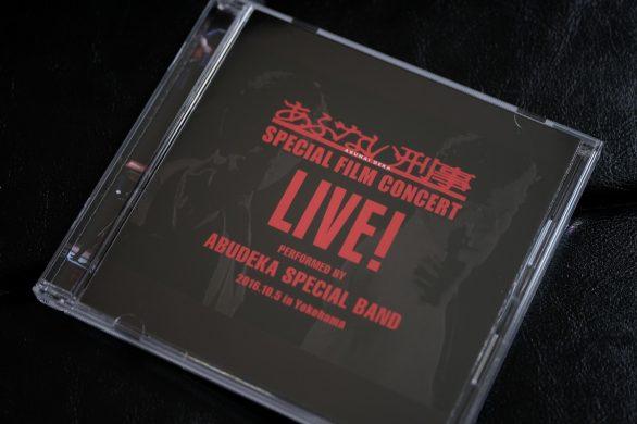 あぶない刑事スペシャルフィルムコンサーCD