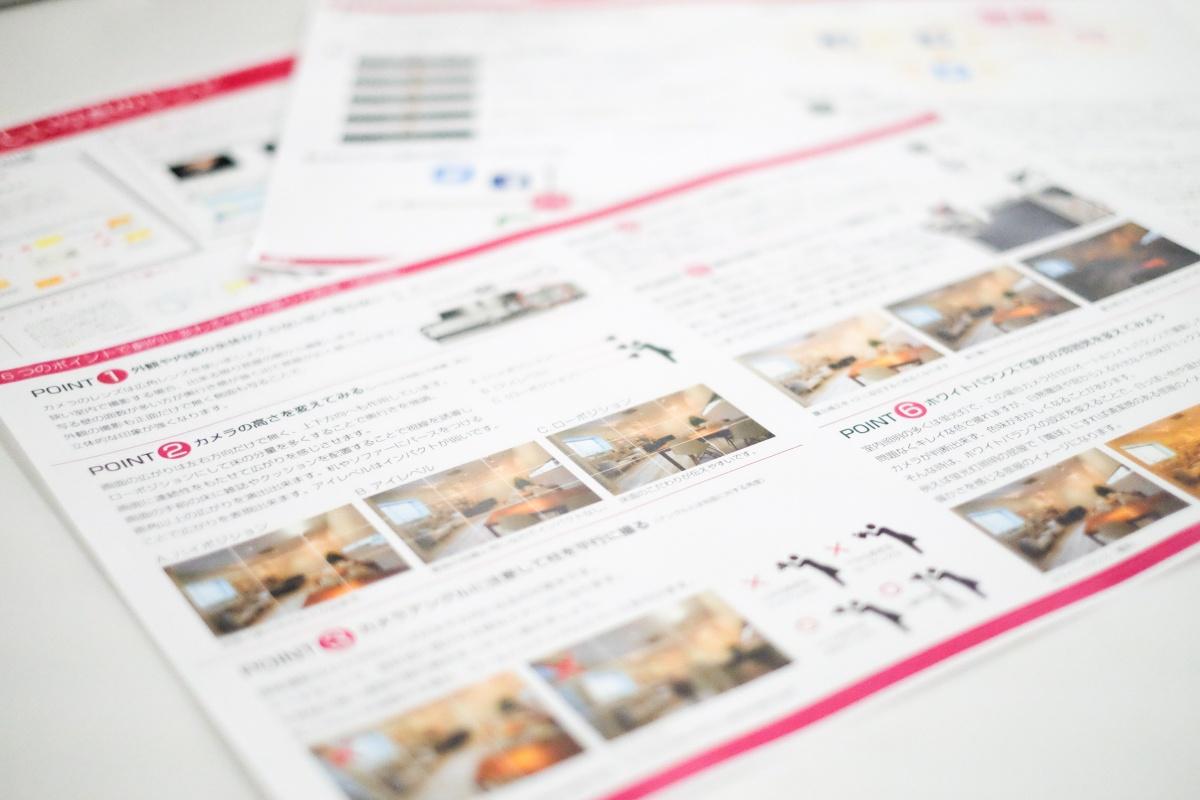 ホームページサポートは建築写真に特化したカメラ教室もやります