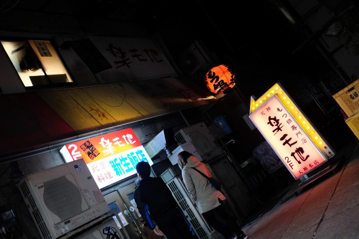 博多のソールフードは元祖もつ鍋楽天地天神本店