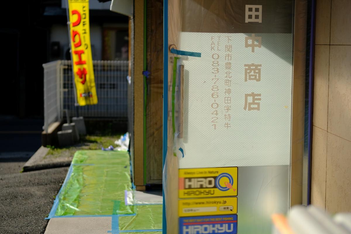 北浦海産物・お土産・つりエサ・釣具のこっとい田中リニューアル工事!