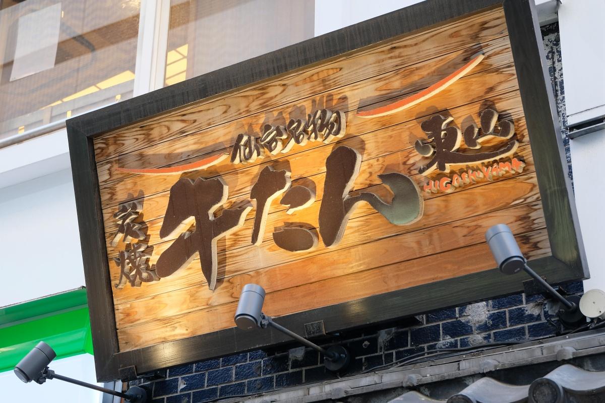 飛び込んで全てが成功というわけでは無いんですよね... 炭焼牛たん東山・福岡天神店
