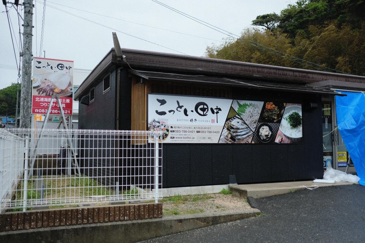 建物を黒色に塗装したことで引き立つサイン!角島大橋にお越しの際は是非お立ち寄り下さい!