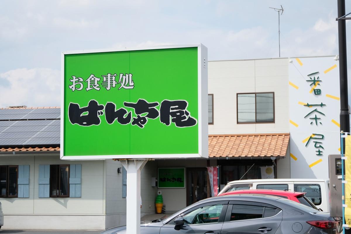 ばんちゃ屋宇部店でも解禁となったからあげとチキンカツが同時に食べられるコンビ定食1,000円!