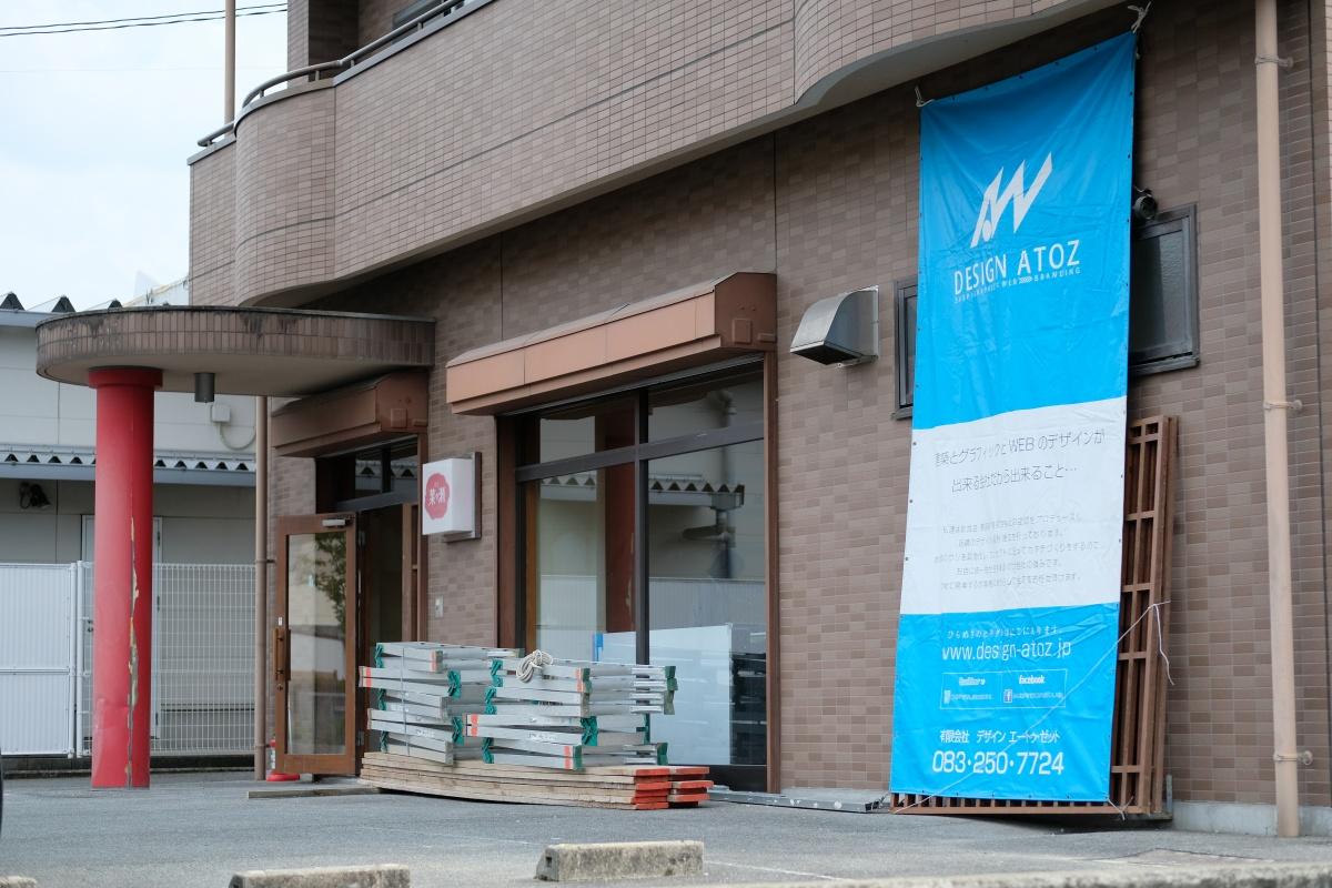 湯田温泉で工事中の新しいカタチの中華レストラン!ロゴマーク決定しました!