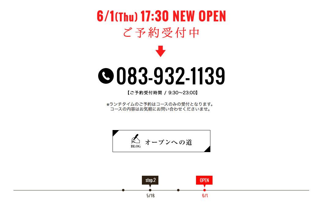 本日引渡完了!6月1日オープンに向けて電話予約受付開始「083-932-1139」