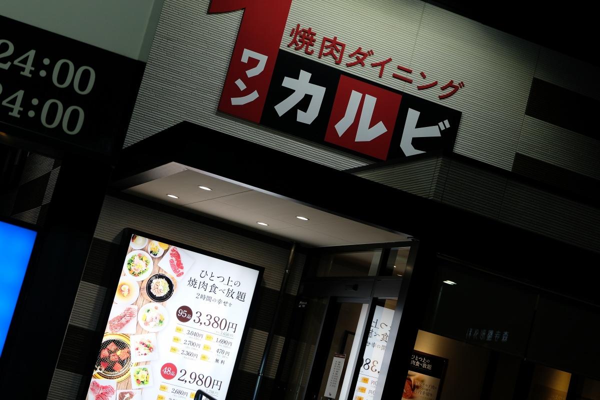 予約も取れない人気店!ひとつ上の焼肉食べ放題・ワンカルビ初入店!