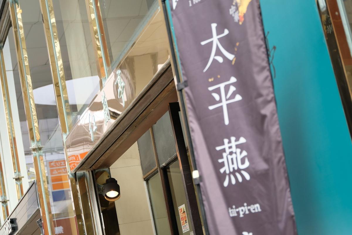 中華料理の旅・熊本編!名物!紅蘭亭の太平燕(たいぴーえん)