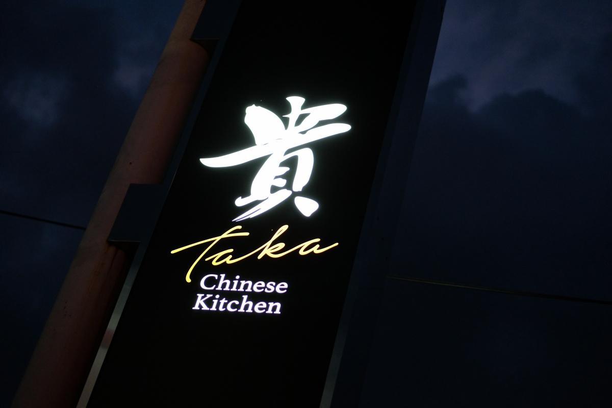 そろそろ予約が入り始めた「Chinese Kitchen貴」に椅子とテーブルと食材が入る