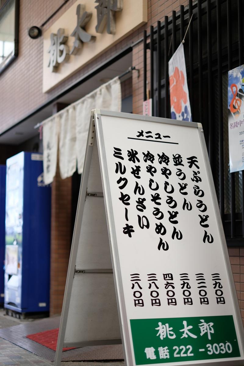 下関のソールフード!唐戸商店街にある「桃太郎」のミルクセーキと氷ぜんざい!