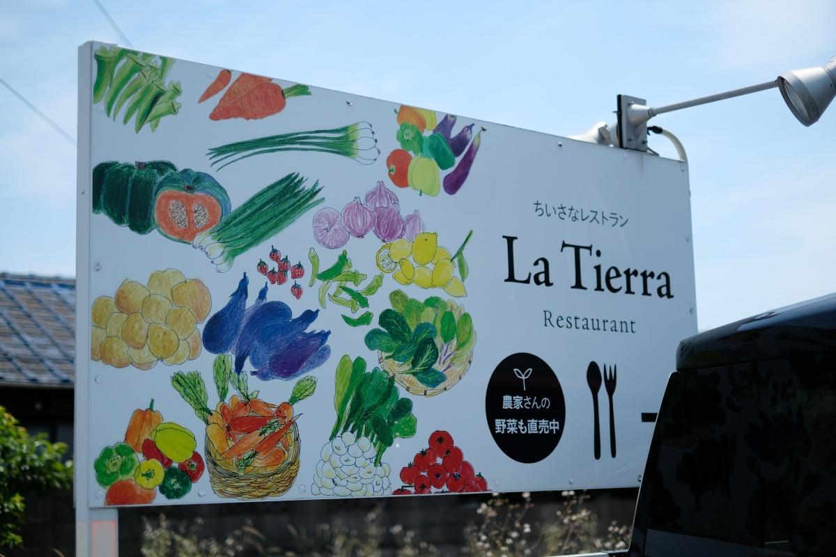 無農薬有機栽培農家さんから毎朝仕入れるお野菜と四季折々のお肉お魚を優しく調理したLa Tierra(ラ・ティエラ)さんでランチ!