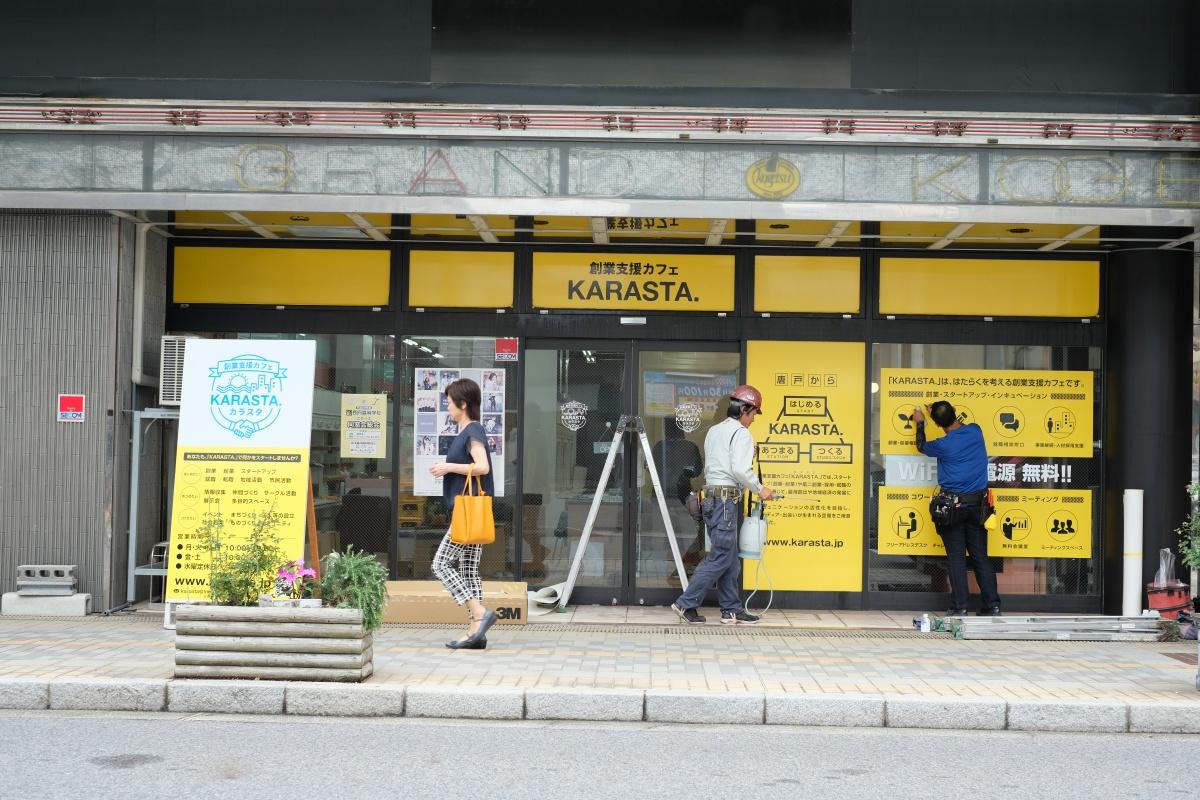 遂に完成!唐戸商店街に開設する創業支援カフェ「KARASTA.」7月1日オープン!