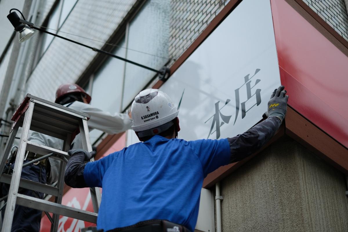 下関グリーンモールで看板取付工事「満天ラーメン」とは....