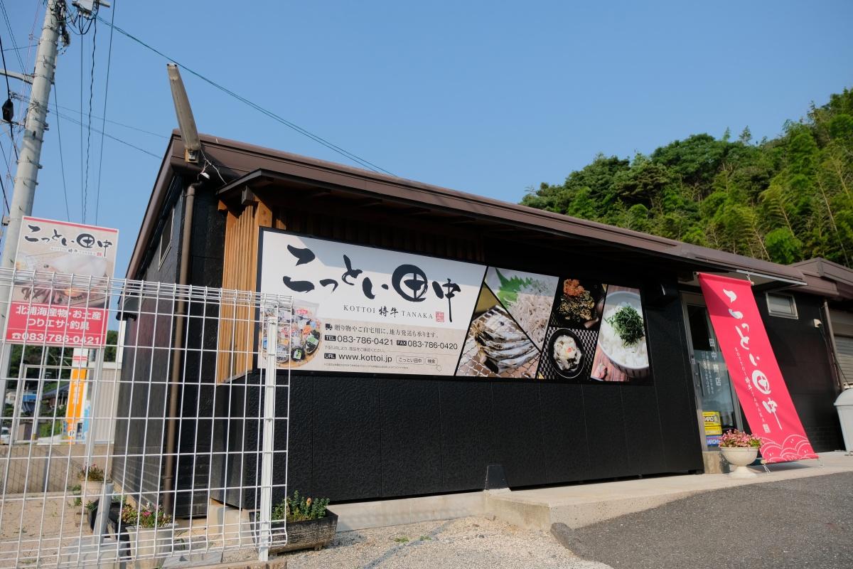 ホームページで全国から問合せアップ!外観リニューアルで入店数アップ!こっとい田中さん!