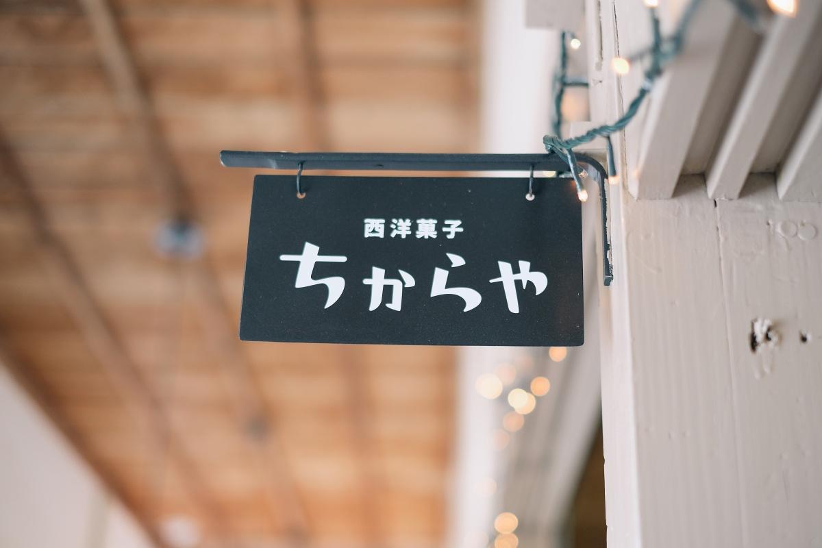夏の新商品も続々登場!しものせきスイーツスタンプラリー加盟店!西洋菓子ちからや!