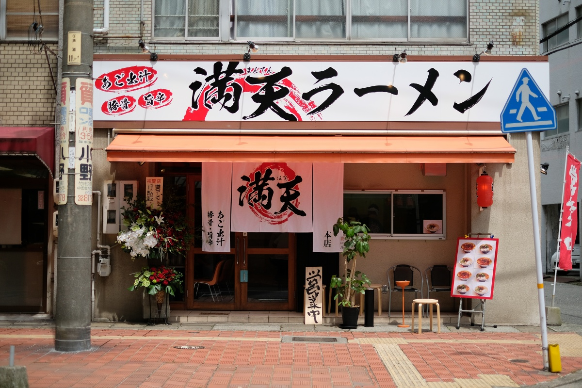 和食ひと筋の米田氏がつくるカラダに優しい本格あご出汁専門店!旨辛ラーメン、豚骨ラーメン、満天あご出汁ラーメンが本日オープン!