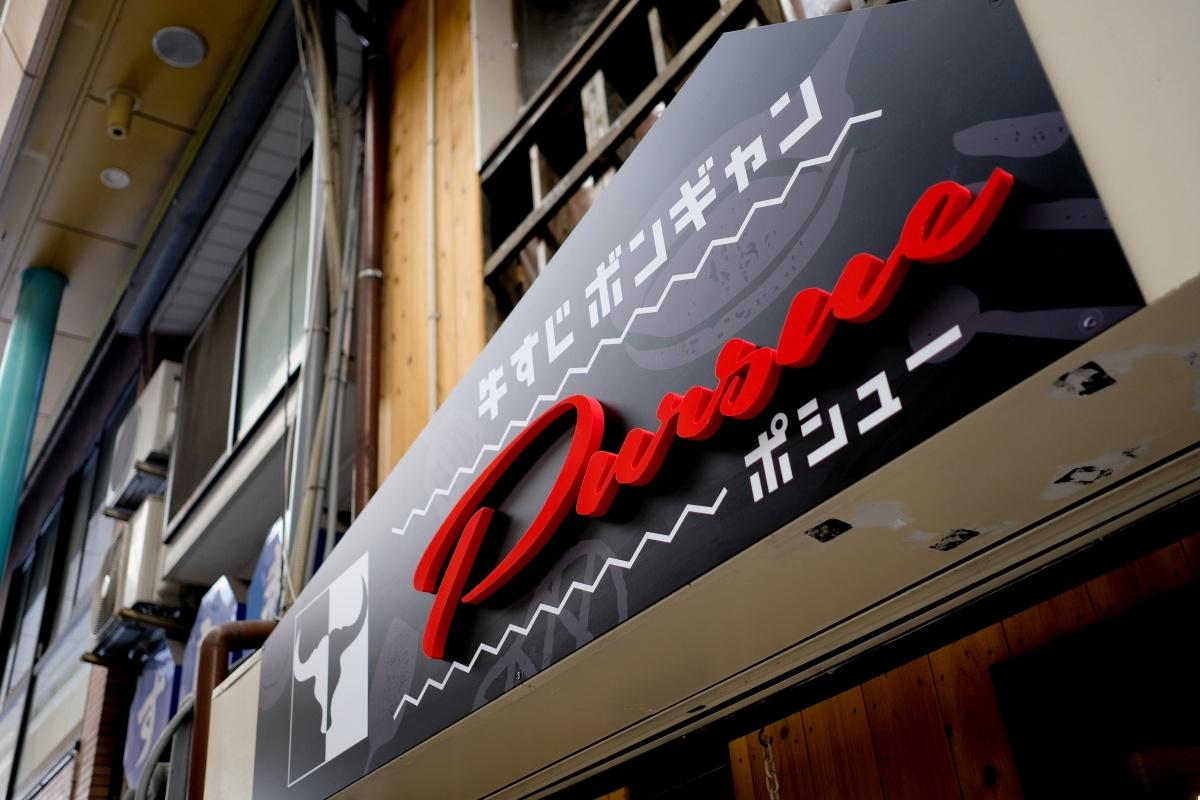 唐戸商店街にオープンする「牛すじボンギャン!Pursue(ポシュー)」引渡し完了!