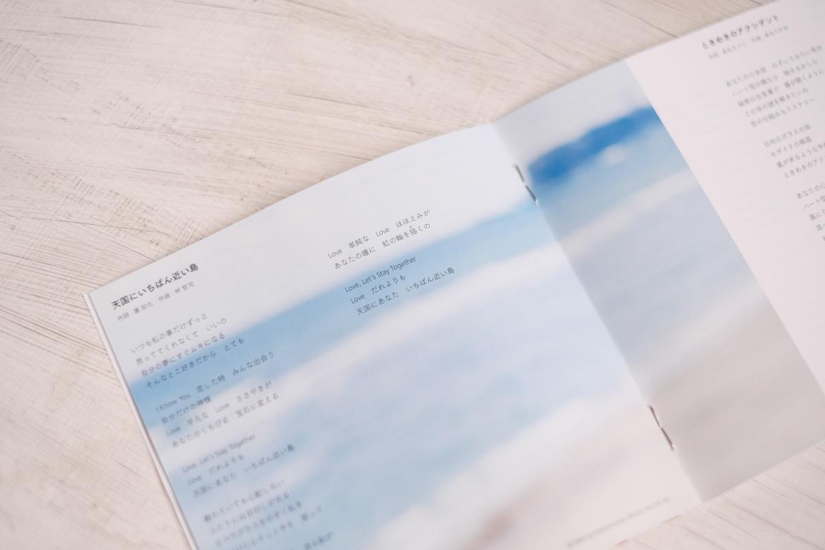 いつまでも透明感のある女優・原田知世の「音楽と私」「恋愛小説2〜若葉のころ」