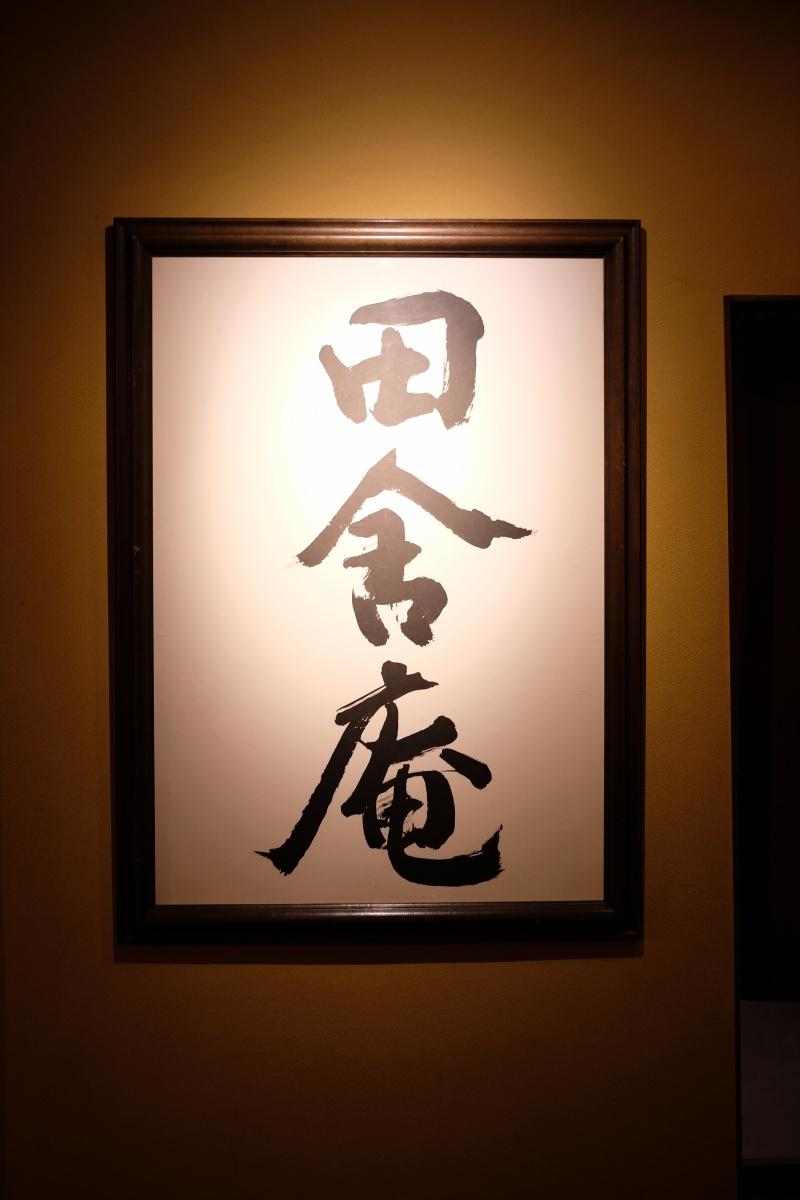 「明日」土用うなぎ丑の日「田舎庵本店」