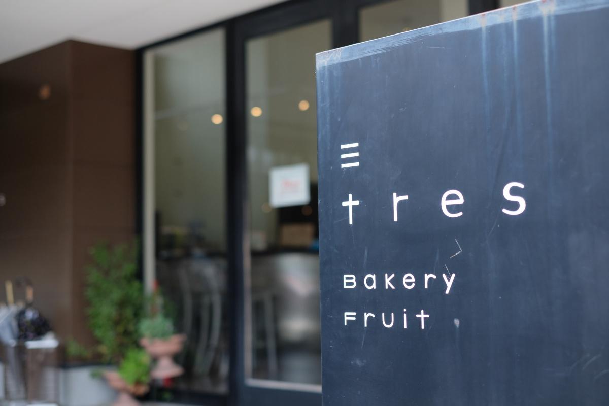 「トレスF.B.C」はフルーツとベーカリー&カフェのお店です。