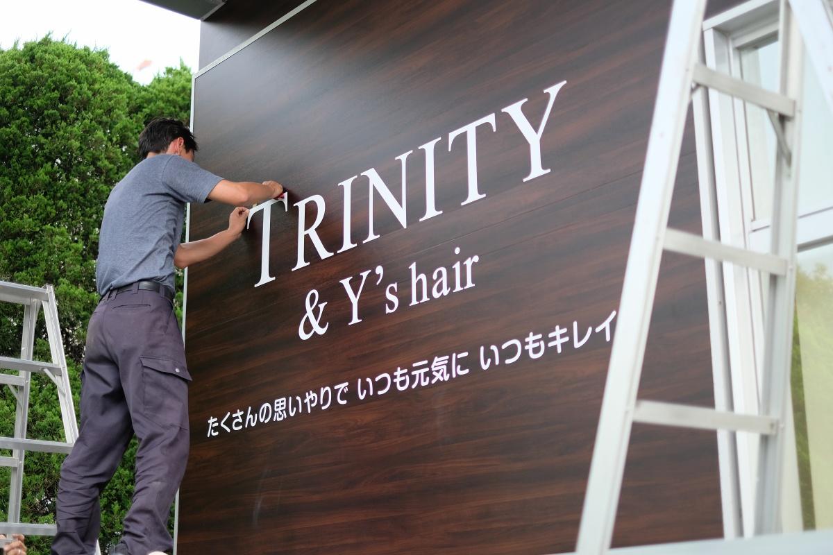 本日着工!Y's hairプラネッツ店から「TRINITY(トリニティ)」に変わります!